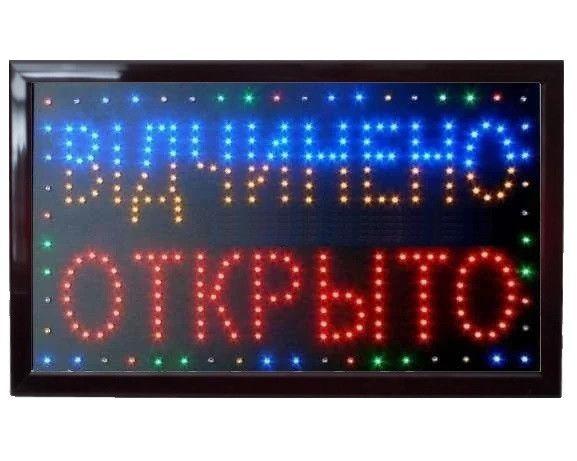 Светодиодная вывеска Відчинено Открыто 550 X 350 с переключателем режимов 550x350